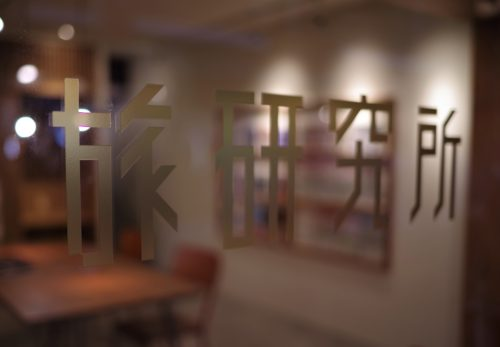 浅草西参道商店街に店舗をオープンしました。